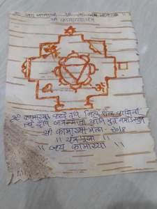 BhojPatra Yantra 3